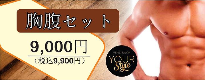 三重県四日市のメンズ脱毛サロンYOUR Style(ユアースタイル)の胸腹セットの価格表
