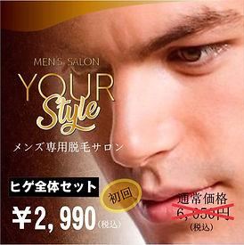 三重県四日市のメンズ脱毛サロンYOUR Style(ユアースタイル)のヒゲ全体セットを受けた男性