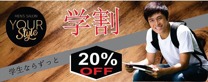 三重県四日市のメンズ脱毛サロンYOUR Style(ユアースタイル)の学割を使う学生