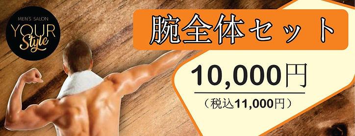 三重県四日市のメンズ脱毛サロンYOUR Style(ユアースタイル)の腕全体セットの価格表