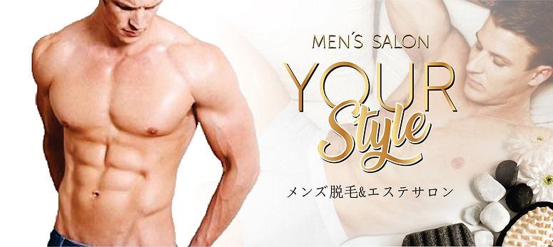 三重県四日市のメンズ脱毛 YOUR Style(ユアースタイル)のトップ画像