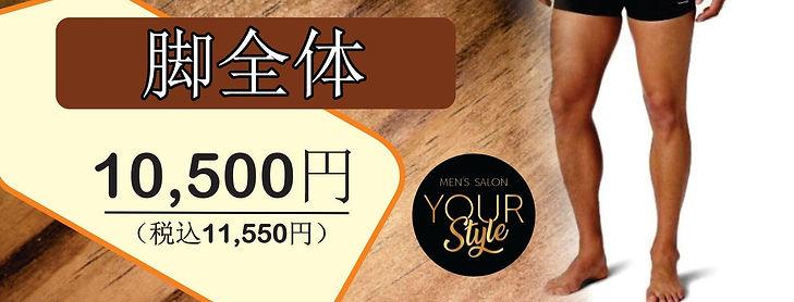 三重県四日市のメンズ脱毛サロンYOUR Style(ユアースタイル)の脚全体セットの価格表