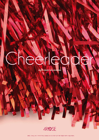 cheerleader-02.jpg