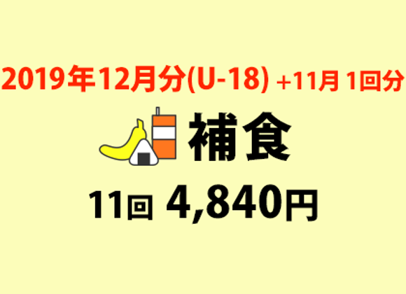 補食申込 2019年12月分(U18)