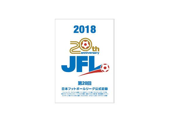 2018 JFL公式記録集