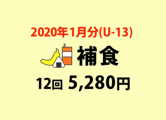 補食申込 2020年1月分(U13)