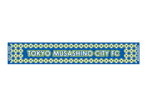 【応援用】東京武蔵野シティFC タオルマフラー