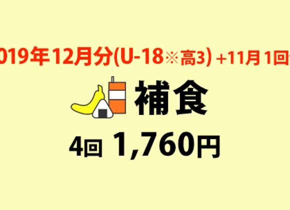 補食申込 2019年12月分(U18※高校3年生)