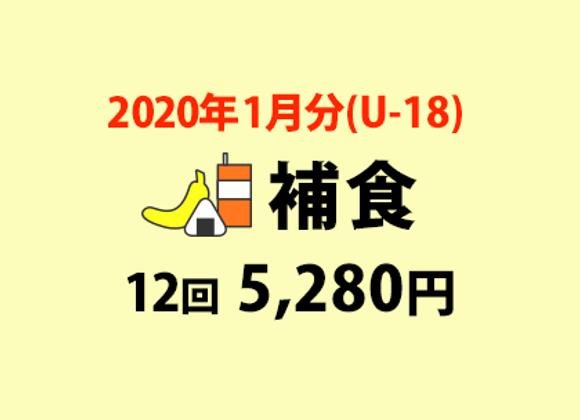 補食申込 2020年1月分(U18)