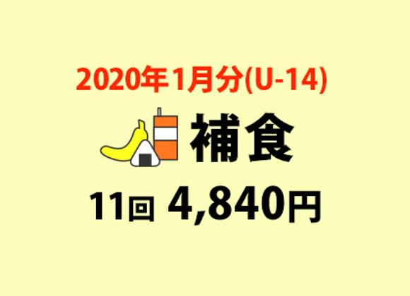 補食申込 2020年1月分(U14)