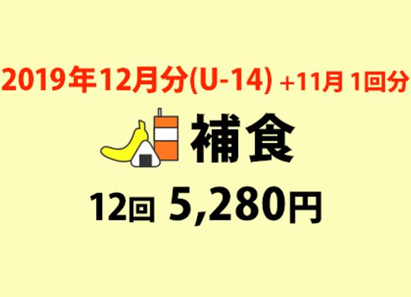 補食申込 2019年12月分(U14)