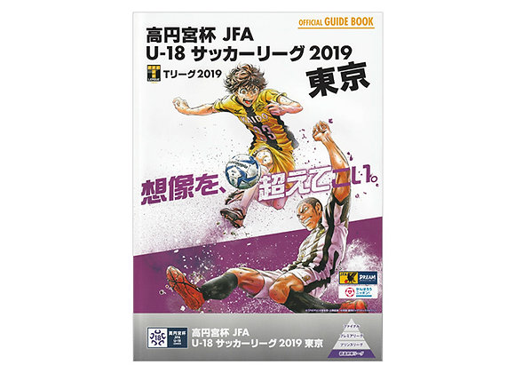 高円宮杯 JFA U-18 サッカーリーグ 2019 東京 オフィシャルガイドブック【送料込】