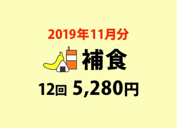 補食申込 2019年11月分