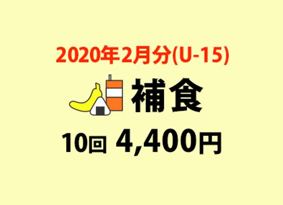 補食申込 2020年2月分(U15)