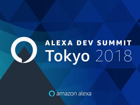 12/14.15 Alexa Dev Summit Tokyo2018 に出展しました