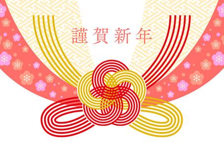 謹賀新年!今年もNOIDをよろしくお願いいたします。