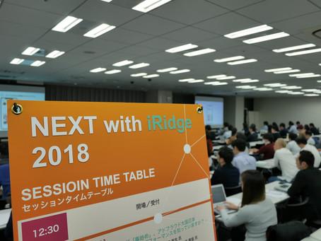 11/28(水) アプリマーケティングカンファレンス「NEXT with iRidge 2018」を開催いたしました!