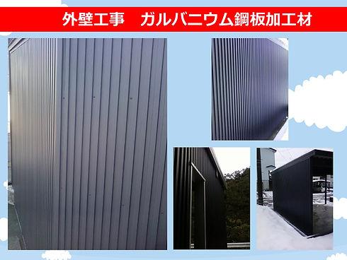ガルバニウム鋼板加工材