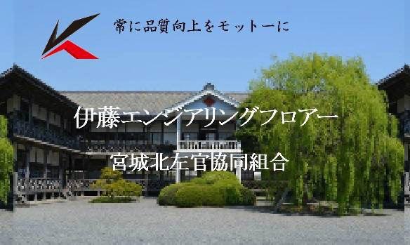 伊藤エンジアリングフロアー