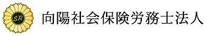 向陽社会保険労務士法人 ロゴ