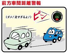前方車間距離警報