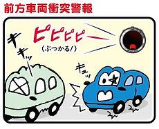 前方車両衝突警報