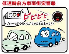 低速時前方車両衝突警報