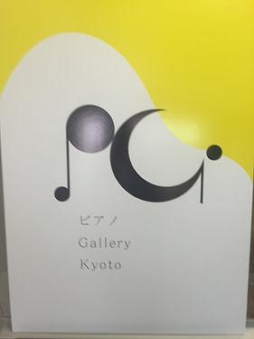 ピアノギャラリーKYOTO