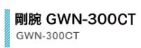 剛腕GWN-300CT