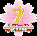 セブン・イレブン長野花咲町店