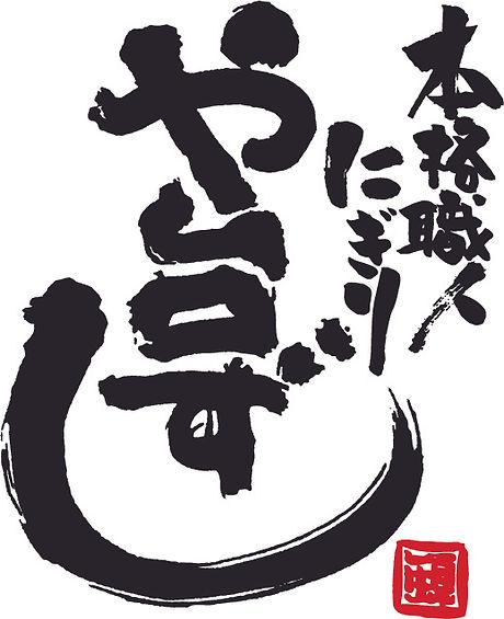 14.yataizushi.jpg