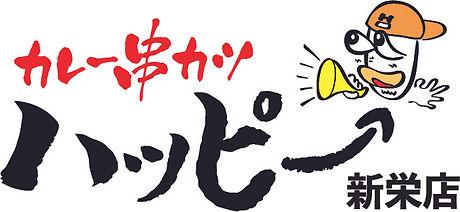 11.happyshinsakae.jpg