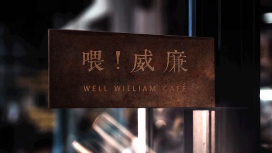 WELL WILLIAM CAFÉ