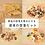 Thumbnail: お得な基本の食事セット(中・大型鳥向け)