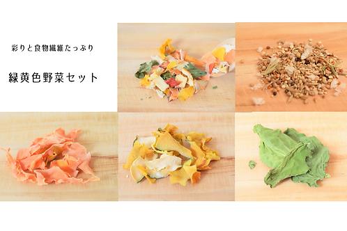 お得な緑黄色野菜セット(小型鳥向け)