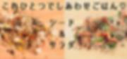 バナー・シード&サラダ.png