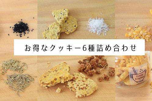 クッキー6種お試しセット