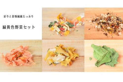 お得な緑黄色野菜セット(中・大型鳥向け)