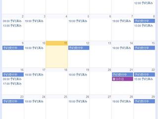 施設Rental予定表カレンダー作成!