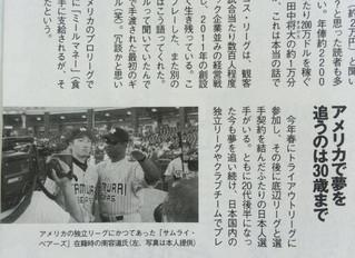 週刊雑誌にGAA南コーチの記事が掲載されました。