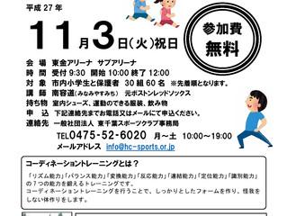 11/3(祝・火)親子イベントin千葉