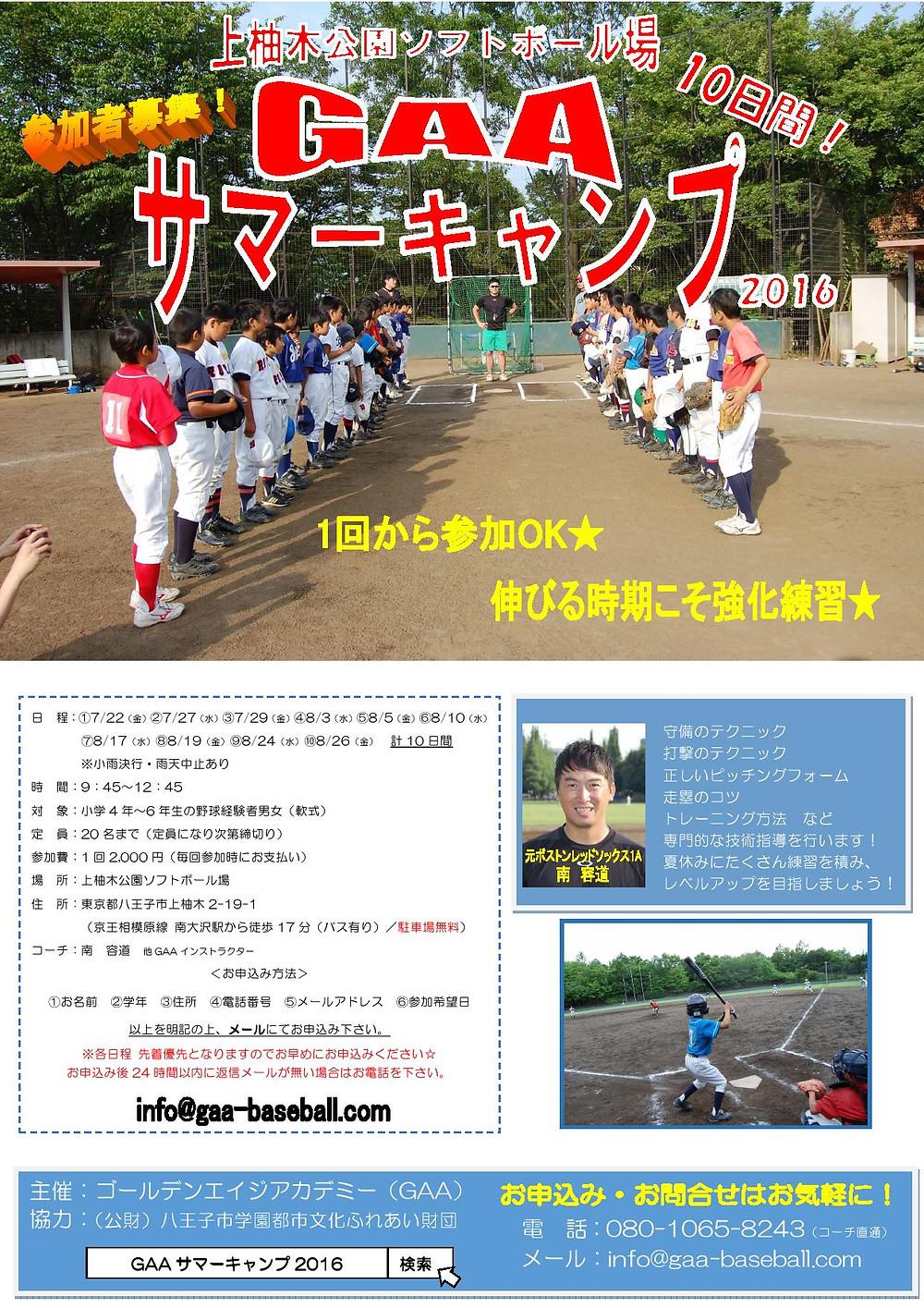 1回から参加可能のサマーキャンプ☆今年は外野天然芝の上柚木公園ソフトボール場で開催します!