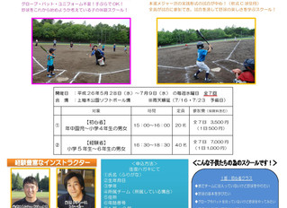 エンジョイベースボール八王子校 2014参加者募集中!