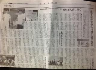 西多摩新聞にGAA西多摩本校が紹介されました。