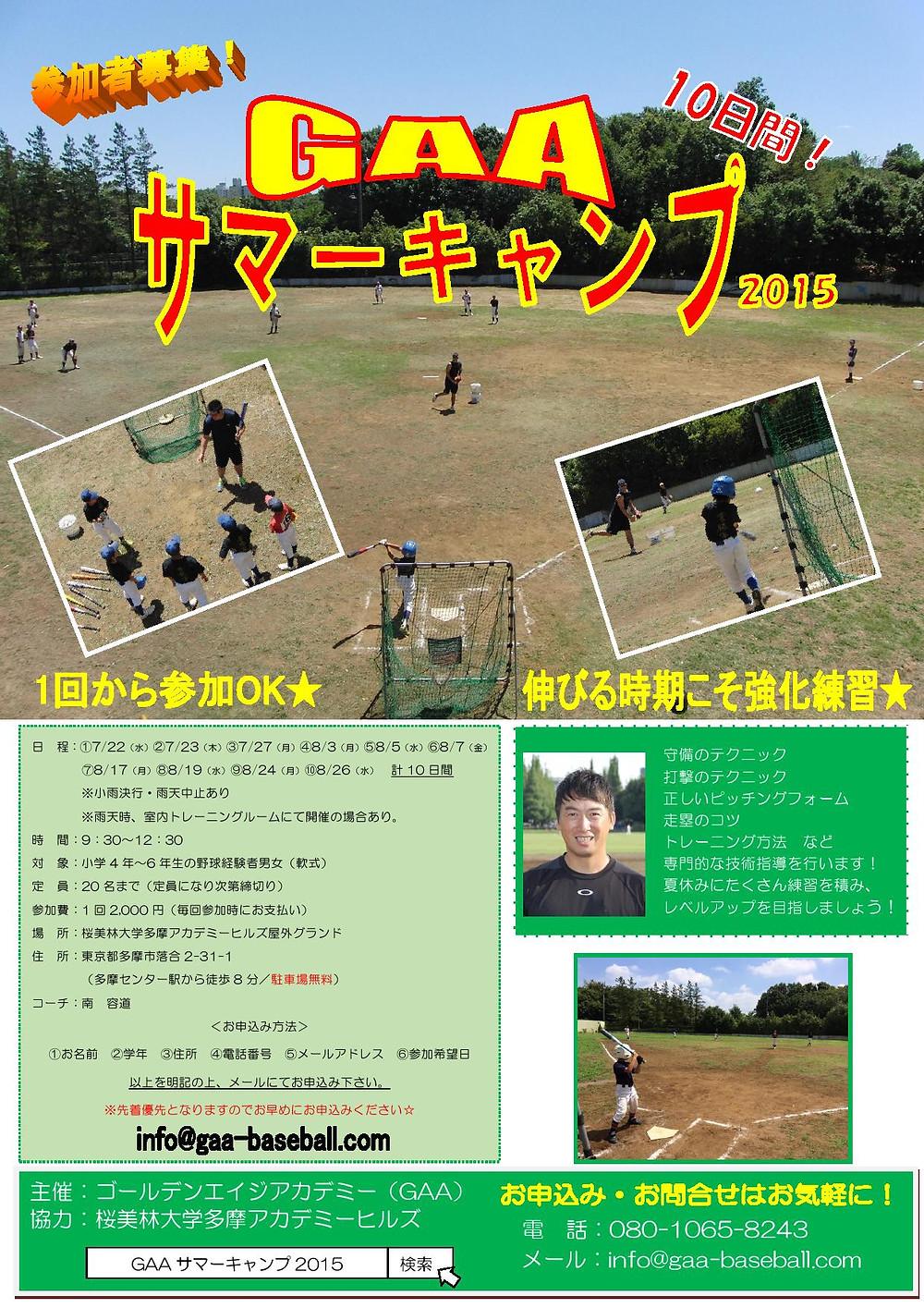 サマーキャンプ桜美林20150001.jpg