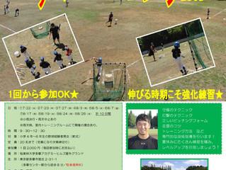 GAAサマーキャンプ2015参加者募集!