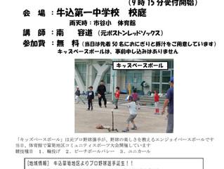 11/30(日)新宿区コミュニティスポーツ大会 開催♪