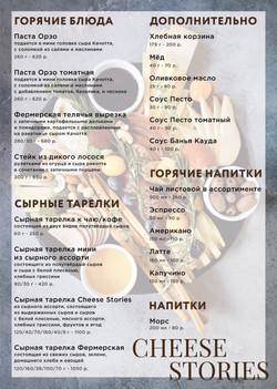 меню рус