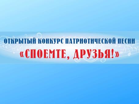 """Итоги конкурса патриотической песни """"Споёмте, друзья!"""""""