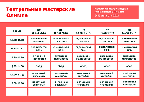 расписание (1).png
